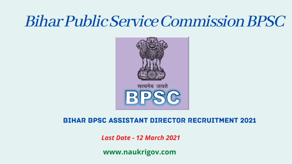 Bihar PSC Assistant Director Recruitment 2021