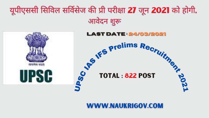 UPSC IAS IFS Civil Services Prelims Exam 2021